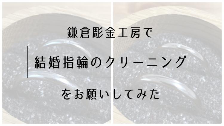 鎌倉彫金工房で結婚指輪のクリーニングをお願いしてみた