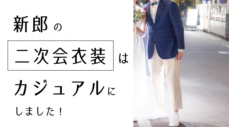 新郎の二次会衣装はカジュアルにしました!【レポート】
