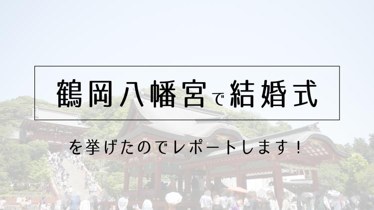 鶴岡八幡宮で結婚式を挙げたのでレポートします!
