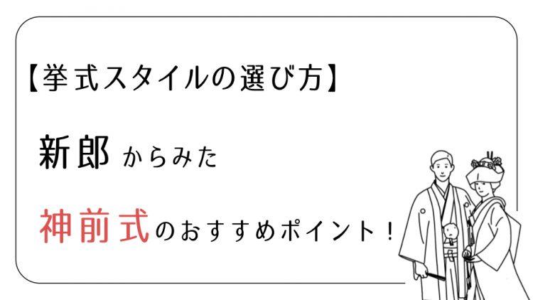 【挙式スタイルの選び方】新郎からみた神前式のおすすめポイント!