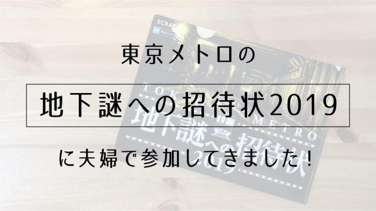 東京メトロの「地下謎への招待状2019」に夫婦で参加してきました!【ネタバレなし】