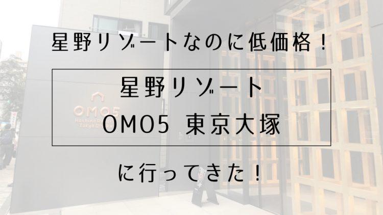 星野リゾートなのに低価格!「星野リゾート OMO5 東京大塚」に行ってきた!