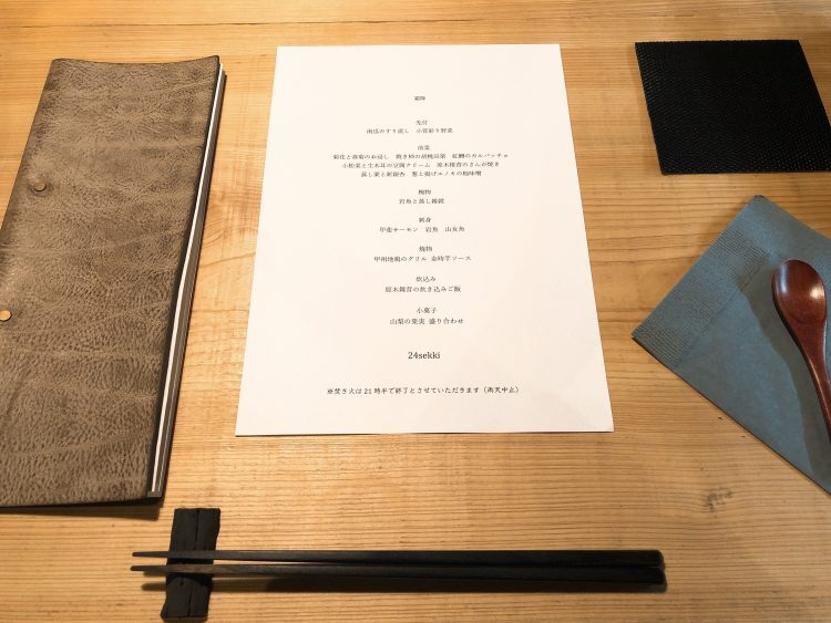 「NIPPONIA 小菅 源流の村」の夕食メニュー(霜降)