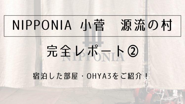 「NIPPONIA 小菅 源流の村」完全レポート②【宿泊した部屋・OHYA3をご紹介!】