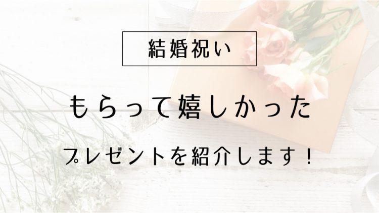 【結婚祝い】もらって嬉しかったプレゼントを紹介します!