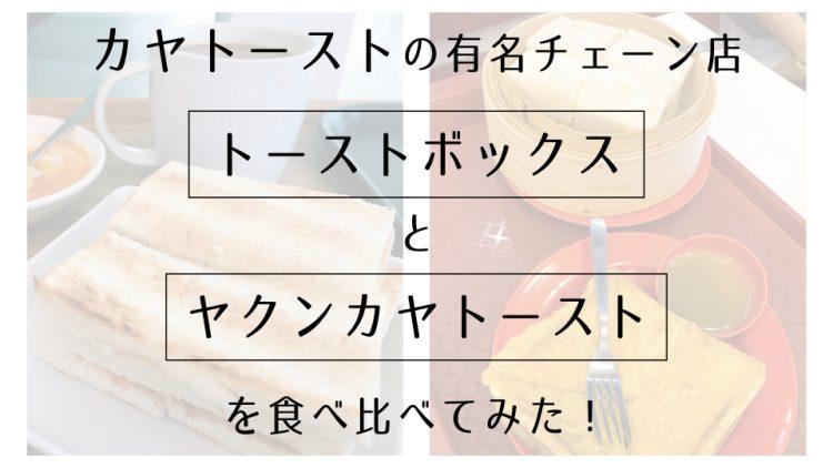 【シンガポール】カヤトーストの有名チェーン店「トーストボックス」と「ヤクンカヤトースト」を食べ比べてみた!