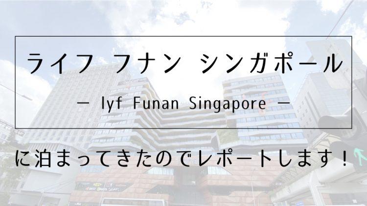 「ライフ フナン シンガポール(lyf Funan Singapore)」に泊まってきたのでレポートします!