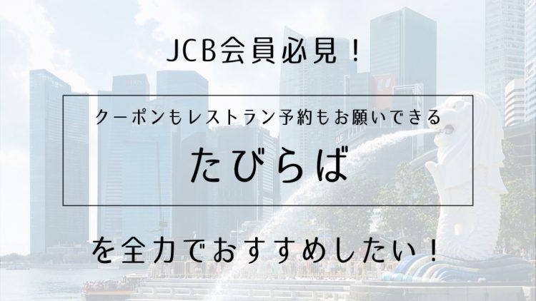 【シンガポール】JCB会員必見!クーポンもレストラン予約もお願いできる「たびらば」を全力でおすすめしたい!