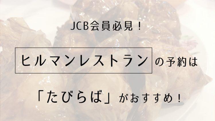 【シンガポール】JCB会員必見!ヒルマンレストランの予約は「たびらば」がおすすめ!